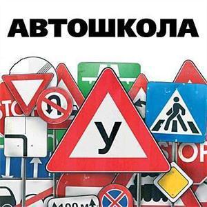 Автошколы Дзержинского