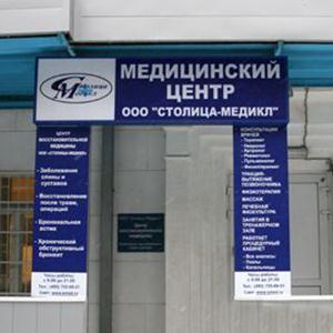 Медицинские центры Дзержинского