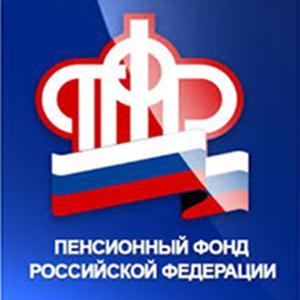Пенсионные фонды Дзержинского