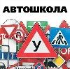 Автошколы в Дзержинском