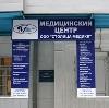 Медицинские центры в Дзержинском
