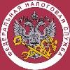 Налоговые инспекции, службы в Дзержинском