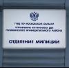 Отделения полиции в Дзержинском