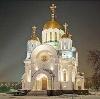 Религиозные учреждения в Дзержинском