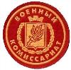 Военкоматы, комиссариаты в Дзержинском