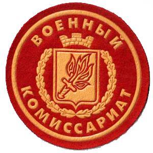 Военкоматы, комиссариаты Дзержинского